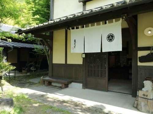 懐古乃宿 萬作屋◆近畿日本ツーリスト