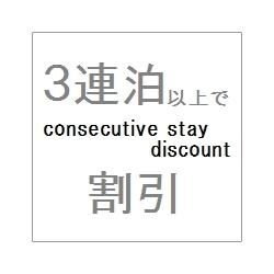 3泊以上でお得 【連泊割】 素泊まり/駐車場無料(要予約 先着27台)