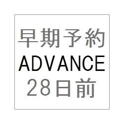 【早期割引28】シンプル素泊り★先行予約でお得★駐車場無料(要予約 先着27台)