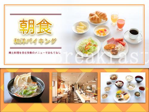 『朝食付数量限定』春の格安プラン