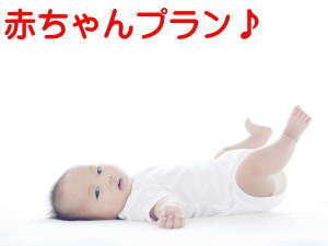 【赤ちゃん温泉デビュー♪】『貸切風呂+お部屋食+赤ちゃんセットパパ・ママ応援!』〜楽々赤ちゃんプラン〜