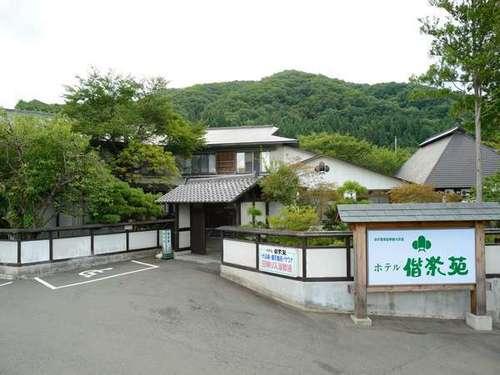 ホテル 偕楽苑◆近畿日本ツーリスト