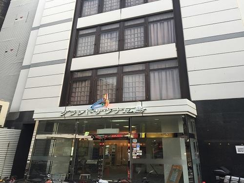 グランド サウナ 広島◆近畿日本ツーリスト