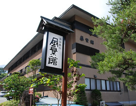 風景館◆近畿日本ツーリスト