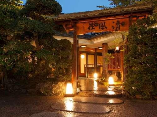 清風荘◆近畿日本ツーリスト