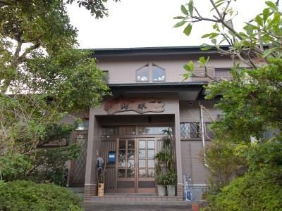 民宿 山水◆近畿日本ツーリスト