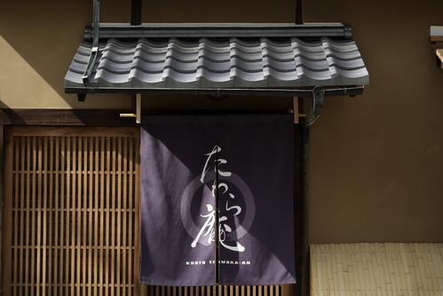 たわら庵◆近畿日本ツーリスト