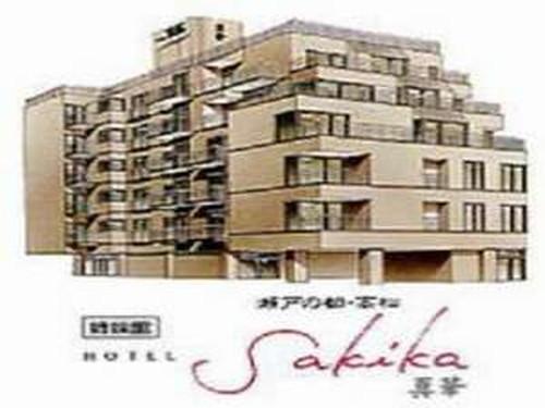 ホテル サキカ◆近畿日本ツーリスト