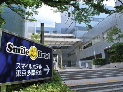 スマイル ホテル 東京多摩永山◆近畿日本ツーリスト