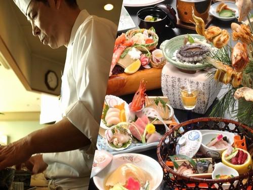 当館最高級料理 料理長おまかせ海鮮御膳 『網元』プラン【上階海側確約】