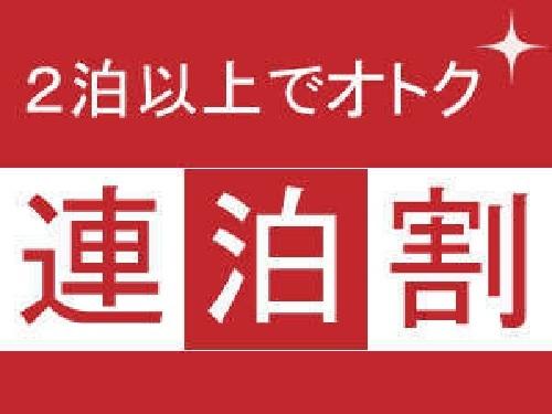仙台駅から徒歩3分!宿泊者専用大浴場もございます♪ 【2泊以上でお得に宿泊♪】 エルマーナの連泊ステイ ≪素泊まり≫