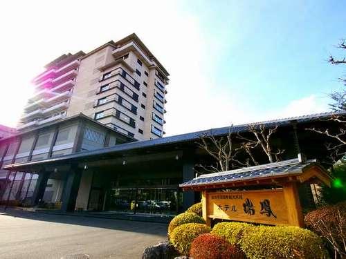 ホテル 瑞鳳◆近畿日本ツーリスト