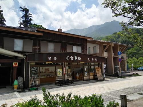 大山館◆近畿日本ツーリスト