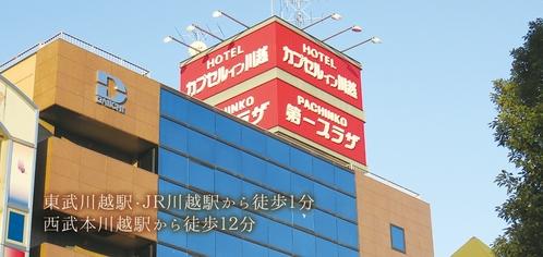 カプセル イン 川越◆近畿日本ツーリスト