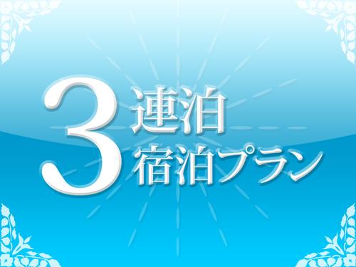 【連泊でお得】3連泊素泊まりプラン