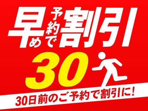【早期予約30】30日前までのご予約でお得な素泊まりプラン