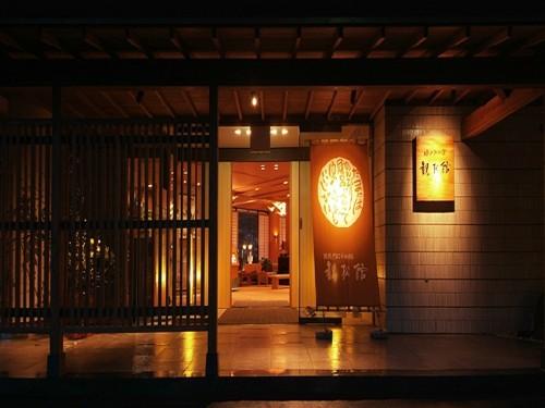 ゆめみの宿 観松館◆近畿日本ツーリスト