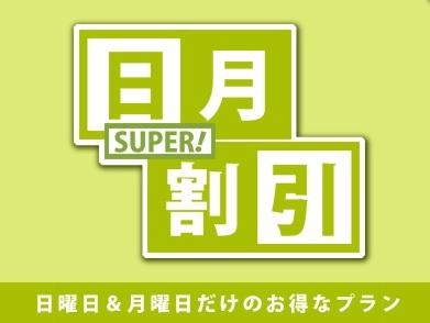 【日月限定】サンデー&マンデー★びっくり割引★素泊り