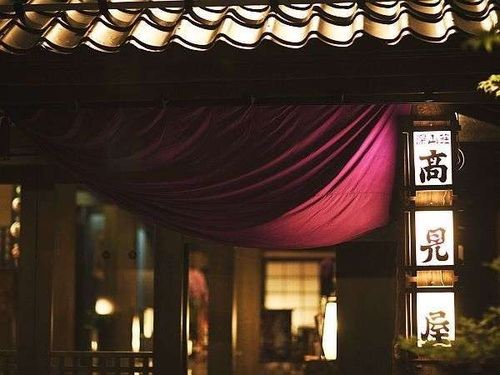 深山荘 高見屋◆近畿日本ツーリスト