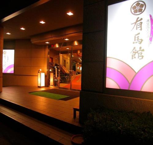 有馬館◆近畿日本ツーリスト