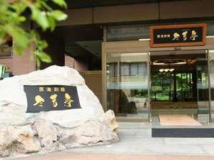 料理旅館 今昔亭◆近畿日本ツーリスト