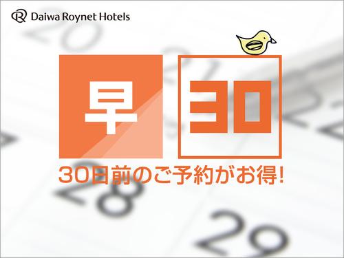 ♪ 早得プラン ♪〜30日前!!〜 お値打ちプライス☆