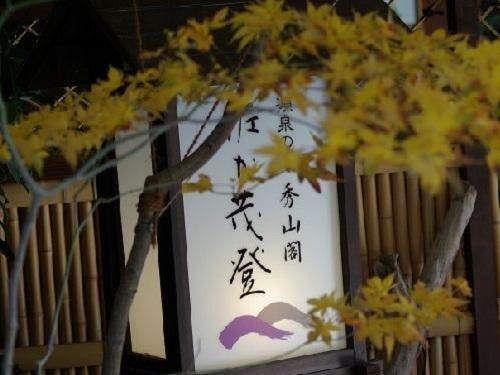 秀山閣 佐か茂登◆近畿日本ツーリスト