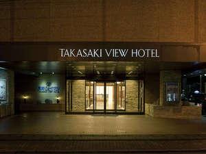 高崎 ビュー ホテル◆近畿日本ツーリスト