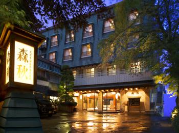 森秋旅館◆近畿日本ツーリスト