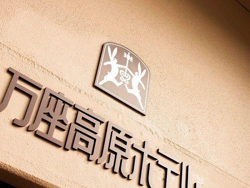 万座高原ホテル◆近畿日本ツーリスト