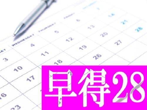 【28日前までの早期予約限定】早得28(素泊り)