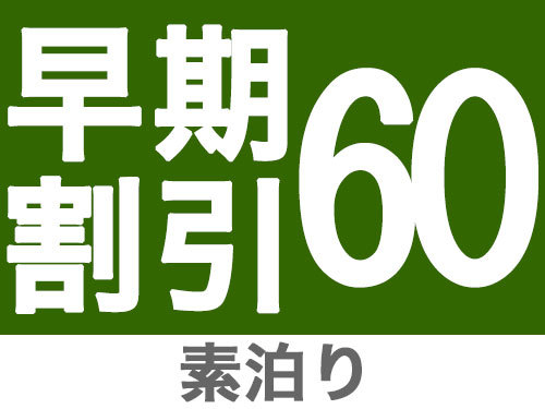 【早期割60】◆60日前なら超お得!(朝食無)