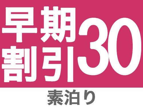 【早期割30】◆30日前なら超お得!(朝食無)