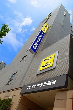 スマイル ホテル 熊谷◆近畿日本ツーリスト