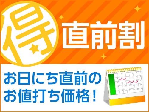 【直前割引】今だけお安いお値打ちプラン ☆素泊まり☆