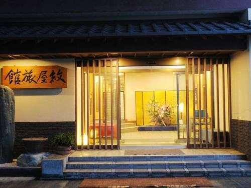 季粋の宿 紋屋◆近畿日本ツーリスト