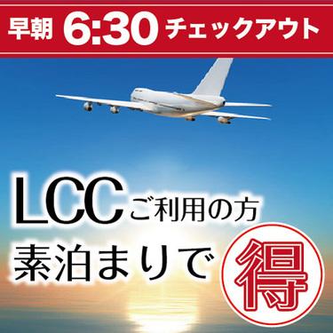 【LCCサポートプラン/素泊り】早朝6:30アウトで超お得★早朝4:40からシャトルバス運行!