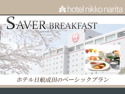 【SAVER BREAKFAST】 朝食付き&駐車場14日間無料!ベーシックプランで滞在費をセーブ