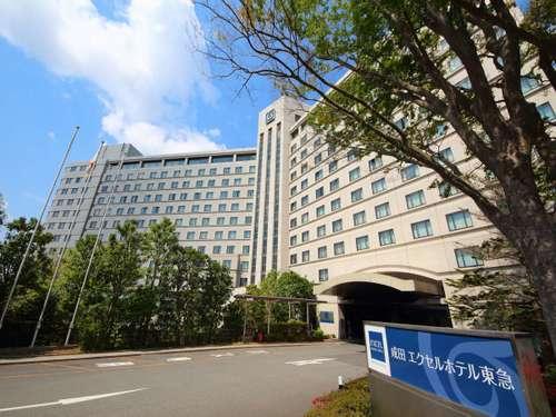 成田 エクセル ホテル 東急◆近畿日本ツーリスト