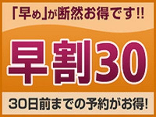 【早割30】☆30日前までのご予約がお得♪ 素泊まり☆