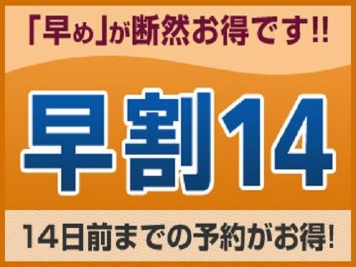【早割14】☆14日前までのご予約がお得♪ 素泊まり☆