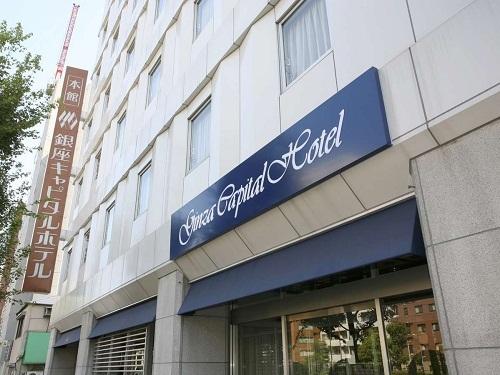 銀座 キャピタルホテル 本館◆近畿日本ツーリスト