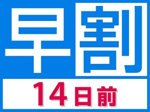 【早期割引14】 〜14日前までの予約でお得なご当地【お値打ち】プラン〜