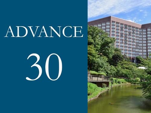 ADVANCE 30≪30日前までのご予約限定プラン≫(室料のみ)