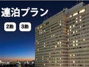 【東京旅行におすすめ!連泊割】注目★2〜3連泊だからお得♪