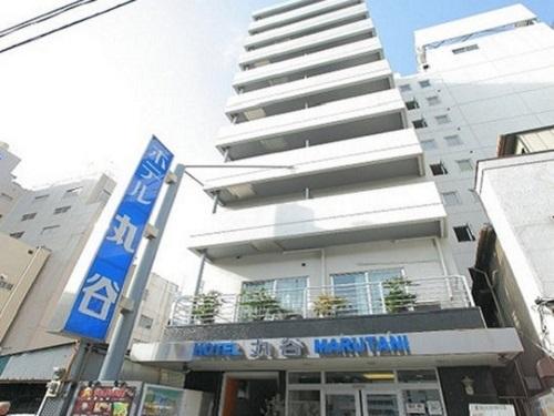 ホテル 丸谷◆近畿日本ツーリスト