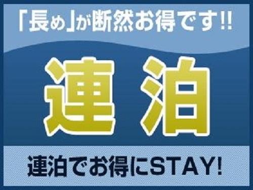 18.【5連泊・素泊】ビジネスにおすすめ! 〜JR「上野駅」浅草口より徒歩2分!〜