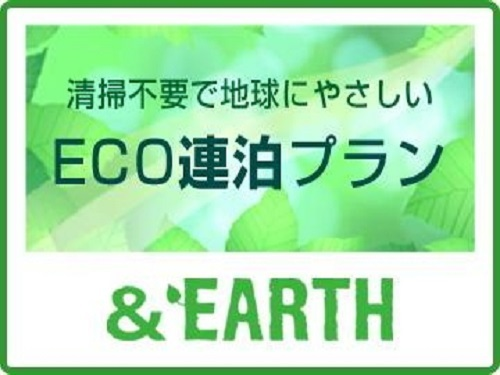16.【ECO連泊プラン】 素泊まり〜清掃不要で地球にやさしい〜