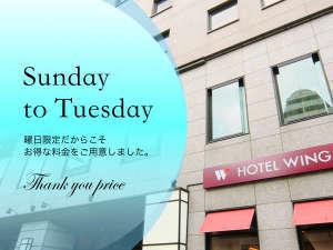 【曜日限定】Sunday to Tuesday!日曜日から火曜日の宿泊がおトク