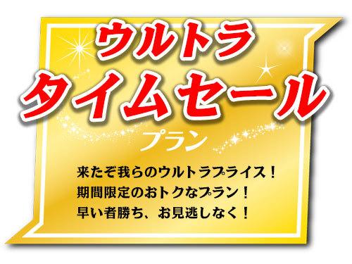 【ウルトラタイムセール】7月7〜13日*7日間限定でお値打ち価格!新宿から電車で5分の好立地♪〜全米ホテルシェアNo1のSerta社製ベッドを体感ください〜